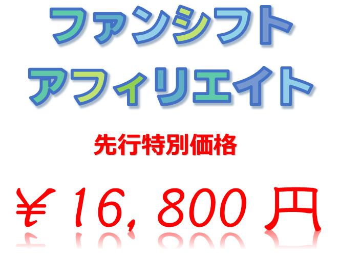 kakaku16800